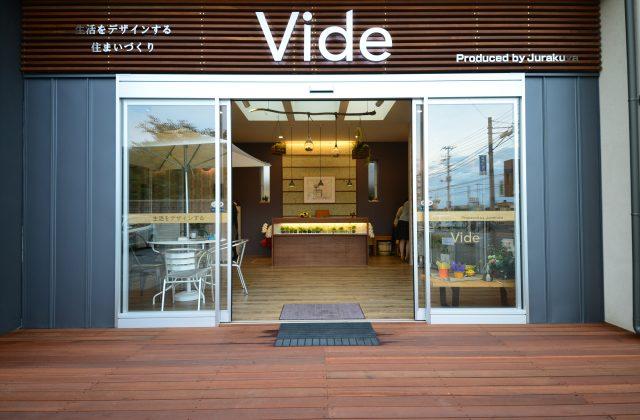 Vide 柏本店