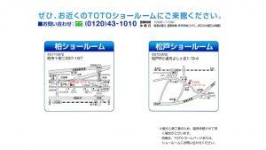 地図_TOTO_柏・松戸SR